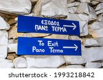 To Exit Pano Terma Funny Blue...