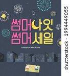 summer shopping event... | Shutterstock .eps vector #1994449055