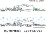 hand drawing cityscape nagano...   Shutterstock .eps vector #1995437018