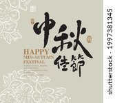 chinese traditional calligraphy ...   Shutterstock .eps vector #1997381345