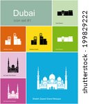 landmarks of dubai. set of... | Shutterstock .eps vector #199829222