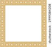 decorative frame elegant vector ... | Shutterstock .eps vector #1999384208