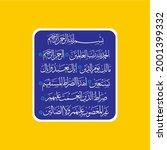 """alhamdulillah   surah al...   Shutterstock .eps vector #2001399332"