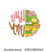 logo thai dessert in thai...   Shutterstock .eps vector #2001480365
