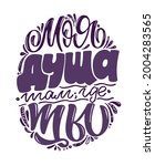my soul is where you are....   Shutterstock .eps vector #2004283565