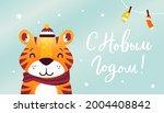 text in russian...   Shutterstock .eps vector #2004408842