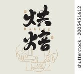 chinese traditional calligraphy ... | Shutterstock .eps vector #2005451612