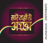 message in hindi 'sare jahan se ...   Shutterstock .eps vector #2005548692