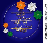message in hindi 'sare jahan se ...   Shutterstock .eps vector #2005548695