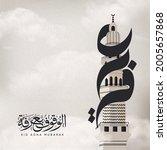 eid mubarak design with arafat...   Shutterstock .eps vector #2005657868