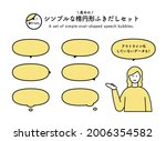 a set of simple oval speech... | Shutterstock .eps vector #2006354582
