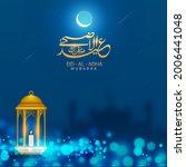 islamic festival of sacrifice... | Shutterstock .eps vector #2006441048