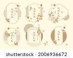 retro style japanese pattern... | Shutterstock .eps vector #2006936672