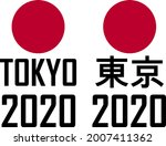 tokyo  japan   july 12  2021 ...   Shutterstock .eps vector #2007411362