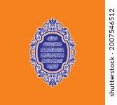 """alhamdulillah   surah al...   Shutterstock .eps vector #2007546512"