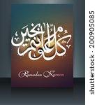 beautiful arabic islamic...   Shutterstock .eps vector #200905085