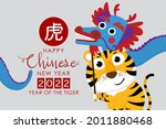 happy chinese new year greeting ...   Shutterstock .eps vector #2011880468