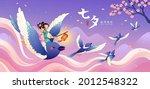 qixi festival banner in flat... | Shutterstock . vector #2012548322