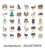 qatar symbol  thin line and...   Shutterstock .eps vector #2014374095