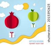 rosh hashanah greeting banner... | Shutterstock .eps vector #2015392625