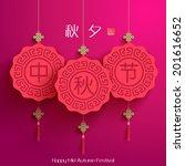 vector oriental paper lantern....