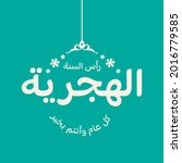 happy islamic new year. vector... | Shutterstock .eps vector #2016779585
