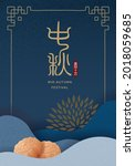 mid autumn festival poster and... | Shutterstock .eps vector #2018059685