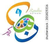 arabic islamic calligraphy of... | Shutterstock .eps vector #201825316