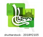 arabic islamic calligraphy of... | Shutterstock .eps vector #201892105