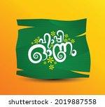 kerala onam greeting in... | Shutterstock .eps vector #2019887558