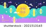 trendy bright mid autumn...   Shutterstock .eps vector #2021513165