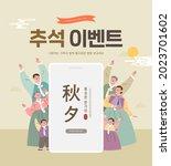 korean thanksgiving day... | Shutterstock .eps vector #2023701602
