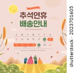 korean thanksgiving day... | Shutterstock .eps vector #2023701605