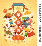 family gathering for chinese... | Shutterstock .eps vector #2023849958