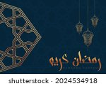 ramadan greeting card with... | Shutterstock .eps vector #2024534918