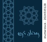 ramadan greeting card with... | Shutterstock .eps vector #2024535128