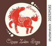 horse. chinese zodiac sign.... | Shutterstock .eps vector #202529182