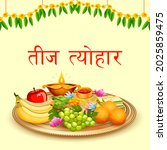 illustration of decorated puja...   Shutterstock .eps vector #2025859475