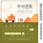 korean traditional holiday... | Shutterstock .eps vector #2026092188