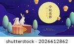 3d creative mid autumn festival ... | Shutterstock .eps vector #2026612862