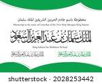 name of king salman bin...   Shutterstock .eps vector #2028253442
