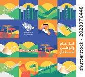 template for saudi arabia 2021... | Shutterstock .eps vector #2028376448
