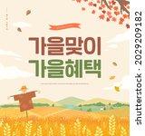autumn shopping event... | Shutterstock .eps vector #2029209182