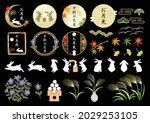 full moon and rabbit. moon...   Shutterstock .eps vector #2029253105