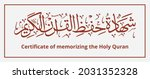 vector arabic calligraphy with...   Shutterstock .eps vector #2031352328