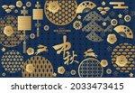 happy mid autumn festival  ...   Shutterstock .eps vector #2033473415