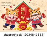 2022 chinese new year  year of... | Shutterstock .eps vector #2034841865