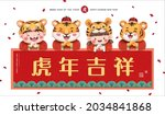 2022 chinese new year  year of... | Shutterstock .eps vector #2034841868