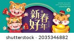 2022 chinese new year greeting... | Shutterstock .eps vector #2035346882