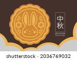 happy mid autumn festival ... | Shutterstock .eps vector #2036769032